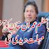 وزیر اعظم عمران خان کوآخری مہلت دیدی گئی