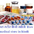 मेडिकल स्टोर कैसे खोले/ How to open medical store in hindi