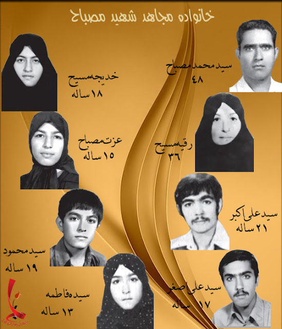 خانواده مصباح با ۹شهید مجاهد