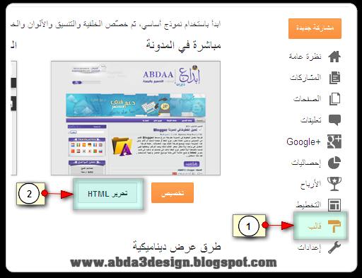 استبدال الخطوط في المدونة بأخرى جديده جوجل Blogger | ابداع ديزاين Abda3 Design