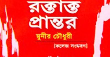 Kobor Natok By Munir Chowdhury Pdf Download