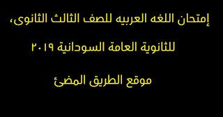 إمتحان اللغه العربيه للصف الثالث الثانوى، للثانوية العامة السودانية 2019