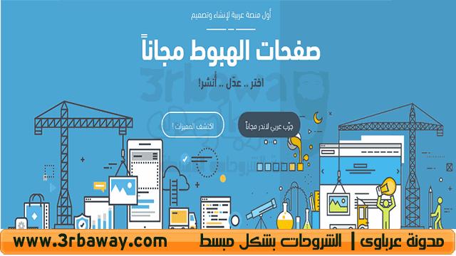 عربي لاندر arablander اول منصة عربية متخصصة بإنشاء وتصميم صفحات الهبوط مجانآ