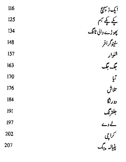 Qudrat Ullah Shahab Books