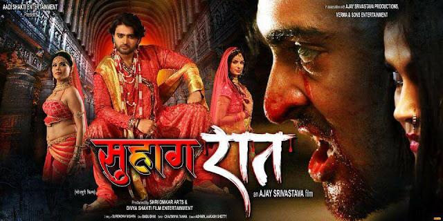 Suhagrat Bhojpuri Movie