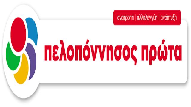 """Πελοπόννησος Πρώτα: Όχι """"παιχνίδια"""" στο θέμα της λύσης εταιρειών στην Περιφέρεια"""