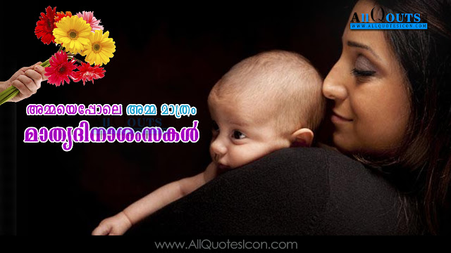 Malayalam-quotes-images-Mothers-Days-day-Greetings-life-inspiration-quotes-greetings-Mothers-Days-day-wishes-thoughts-sayings-free