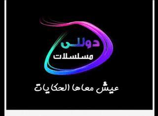 تردد قناة دوللي مسلسلات