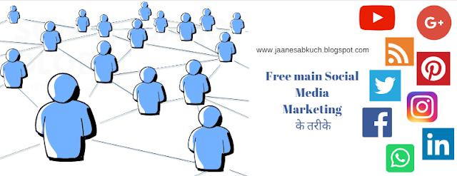 Free में Facebook पर Social Media Marketing करने के तरीके