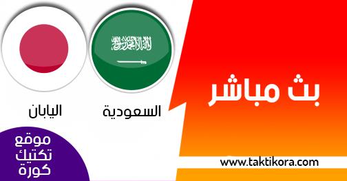 مشاهدة مباراة السعودية واليابان بث مباشر لايف 21-01-2019 كأس اسيا 2019