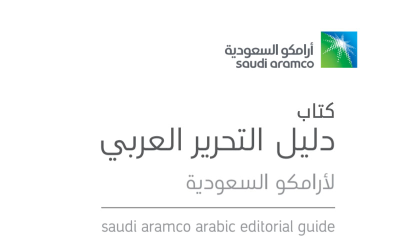 Arabic Editorial Guide book