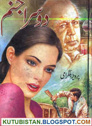 Doosra Janam by Parvez Bilgrami