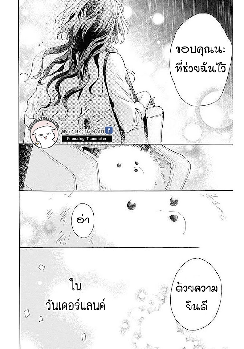 Kimi to Wonderland - หน้า 71