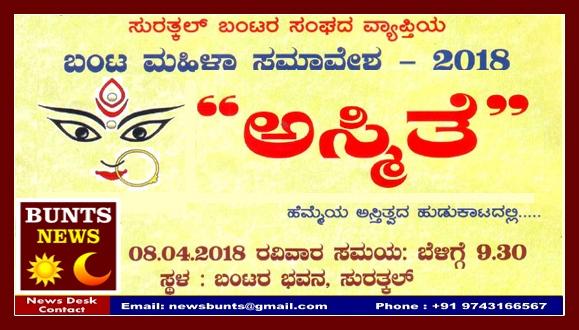 Surathkal bunt women's  samavesha