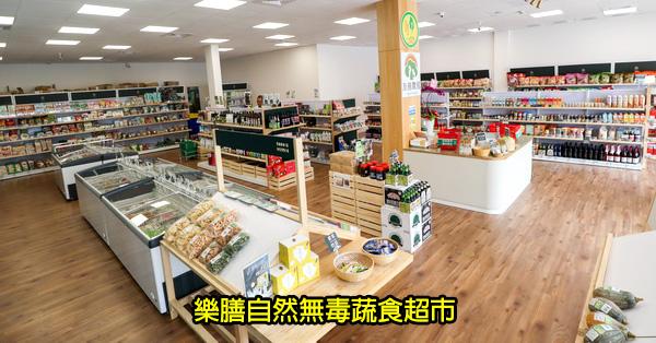 台中北屯|樂膳自然無毒蔬食超市|台中素食超市|無毒蔬果|異國特色素料|雜糧保健生活用品