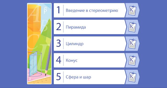Интерактивный справочник по стереометрии