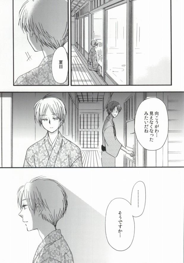 Ito Yuuyu - Natsume Yuujinchou Doujinshi - Tác giả Shisui - Trang 20