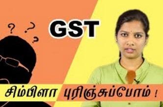 Unmaiyil GST Enpathu Enna? Vikatan Tv