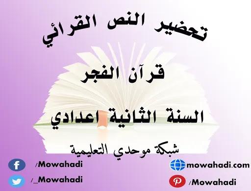 تحضير النص القرائي قرآن الفجر للسنة الثانية اعدادي