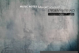 Music notes: Evgeny Grinko - Field