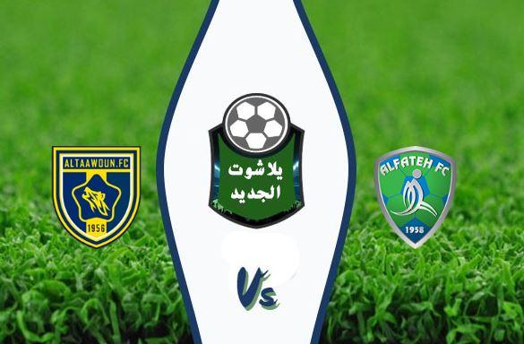 نتيجة مباراة الفتح والتعاون اليوم الجمعة 4 / سبتمبر / 2020 الدوري السعودي