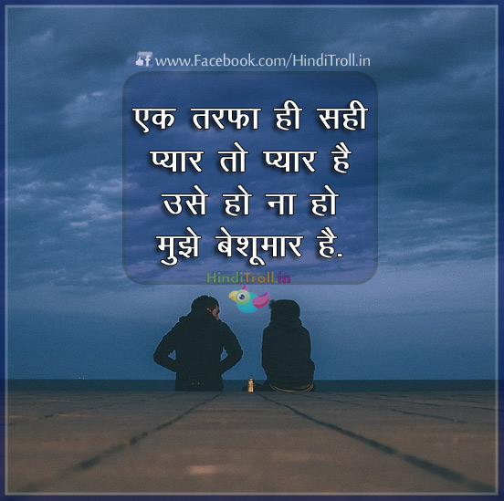 Love Hindi Whatsapp Profile Picture