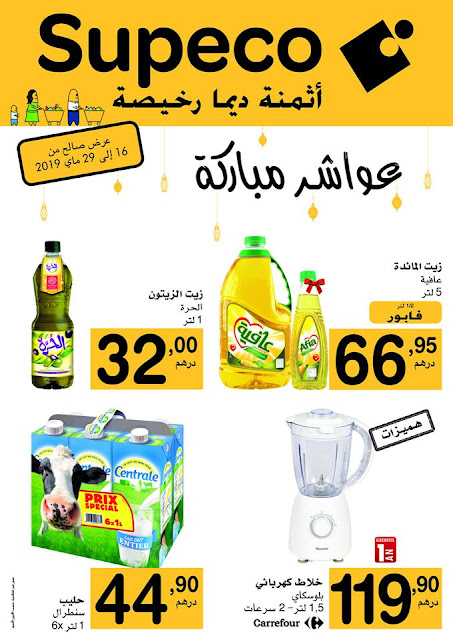 catalogue supeco maroc mai ramadan 2019