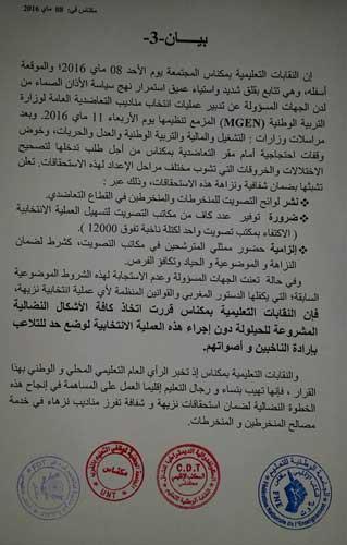 النقابات التعليمية بمكناس والموقعة اسفله تصدر بيانها رقم (3) حول مهزلة تدببر انتخابات مناديب التعاضدية MGEN