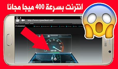 احصل على سرعة انترنت تصل الى اكثر من 300 ميجا في الثانية مجانا