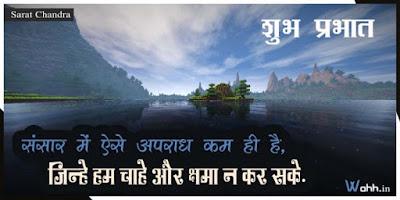 Sarat-Chandra-Quotes-in-Hindi