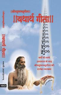 Yatharth-Geeta-Hindi