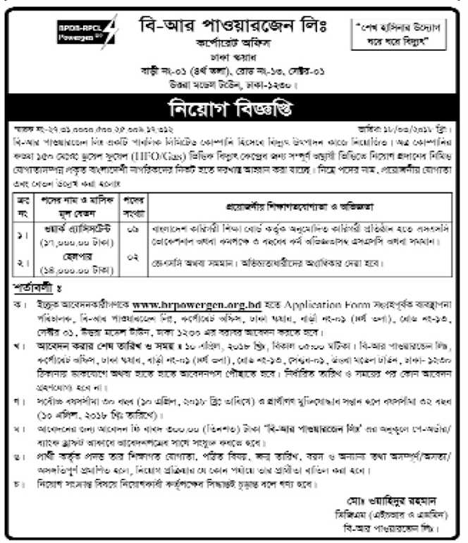 BR POWER GEN LTD. Job Circular 2018