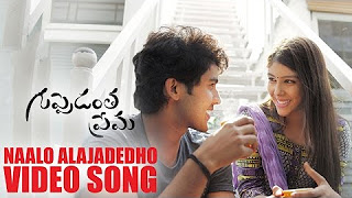Guppedantha Prema Movie __ Naalo Alajadedho Video Song __ Sai Ronak, Aditi Singh, Aishwarya
