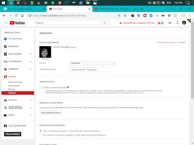 কিভাবে একটি  ইউটিউব চেনেল তৈরি করবেন  । এবং তার টুকি টাকি সেটিং  গুলো কিভাবে করবেন  । How To Create A YouTube Channel - MR Laboratory