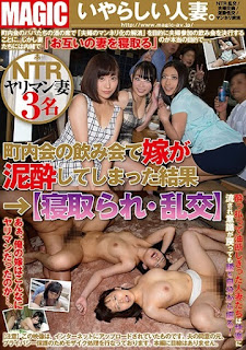 TEM-042 [NTR Bimbo Wife Three] As A Result Of Daughter-in-law In The Drinking Session Of The Neighborhood Association Has Had Drunk → [Netora Been-orgy]