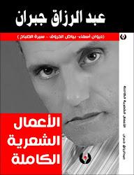 الأعمال الشعرية الكاملة للشاعر عبد الرزاق جبران