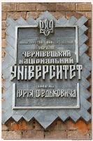 Черновицкий национальный университет  им.Юрия Федьковича