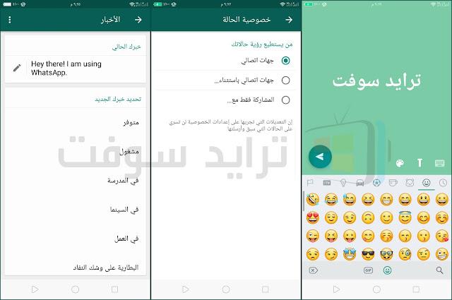 Download OGWhatsApp Arabic