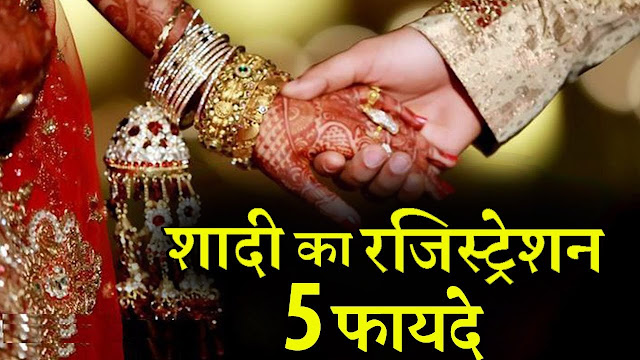 शादी का रजिस्ट्रेशन अब होगा अनिवार्य shadi registration free