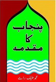 Punjab Ka Muqadma By Muhammad Hanif Ramay