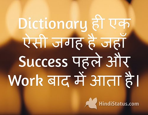 Dictionary is The Only Place - HindiStatus