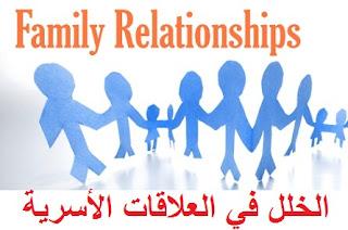 الخلل في العلاقات الأسرية