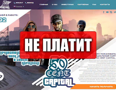 Скриншоты выплат с хайпа 50cent.capital