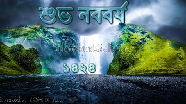 Pohela Boishakh 1424 Greetings