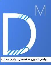 تنزيل برنامج تنظيف الهارد ديسك للكمبيوتر DiskMax