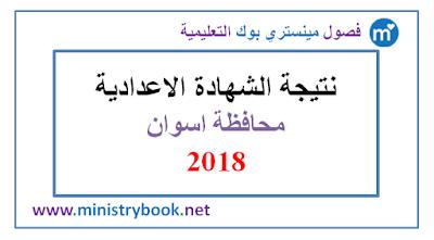 نتيجة الشهادة الاعدادية محافظة اسوان 2018 برقم الجلوس