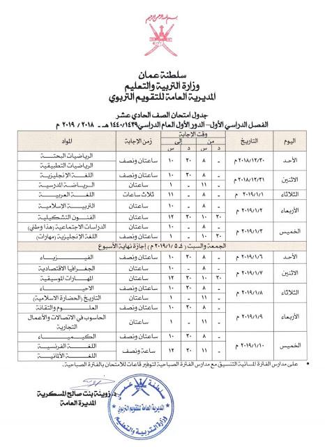 جدول امتحانات الصف الحادي عشر 11 بسلطنة عمان الفصل الدراسي الاول 2019/2018