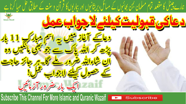 Wazifa For Any Need/Wazifa For Hajat|Wazifa For Success/Wazifa For All Hajat