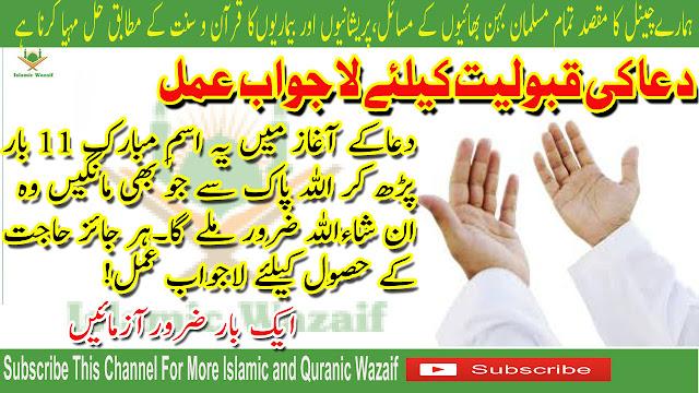 Wazifa For Any Need/Wazifa For Hajat|Wazifa For Success/Wazifa For All Hajat
