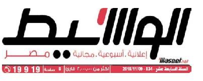 جريدة وسيط القاهرة عدد الجمعة 9 نوفمبر 2018 م